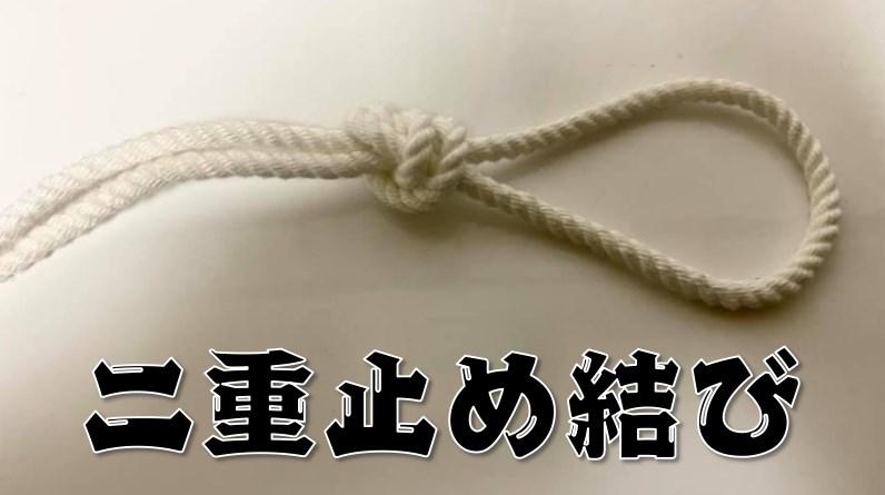 【二重止め結び:ループ・ノット】ロープの先端に輪を作るロープワーク