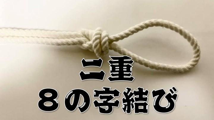【船の岸固定に役立つ】『二重8の字結び』の結び方を写真付きで紹介する