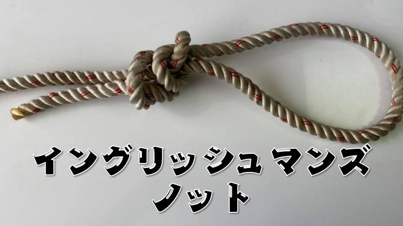 『イングリッシュマンズ・ノット:二重引き解け結び』の結び方を写真付きで紹介
