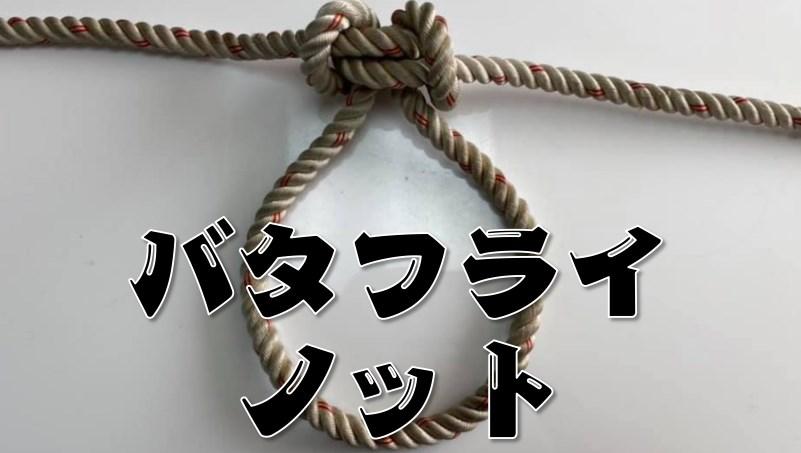 【登山に便利】『バタフライノット』の結び方を写真付きで紹介