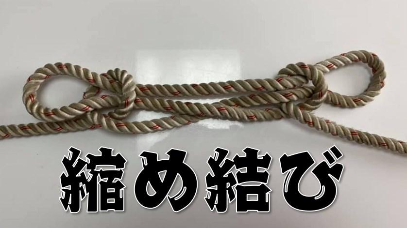 【ロープの長さが調整可能】『縮め結び』のロープワークを写真付きで紹介