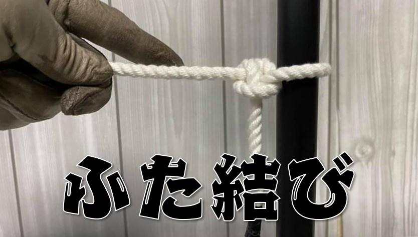 【ロープを柱に巻き付ける】『ふた結び』の結び方を写真付きで紹介する