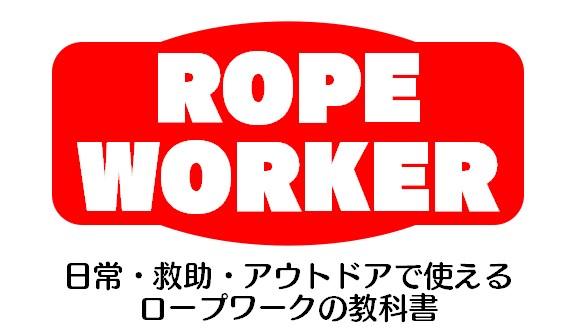 ロープWORKER