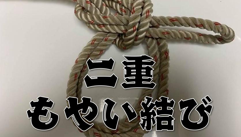 【救助に使える】『二重もやい結び』のロープワークを写真付きで解説。