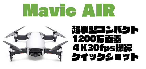 DJIドローンおすすめランキングベスト5【2019年版】Mavic Air