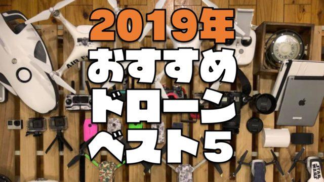 DJIドローンおすすめランキングベスト5【2019年版】
