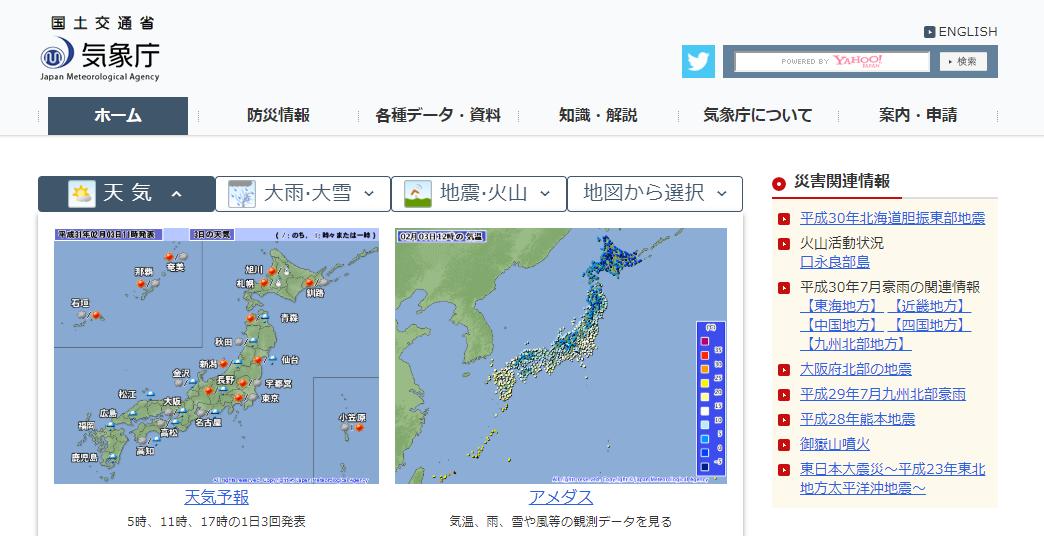 気象庁、ハザードマップ