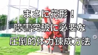『障害突破』に必要な圧倒的な体力を錬成する方法【消防救助技術大会】