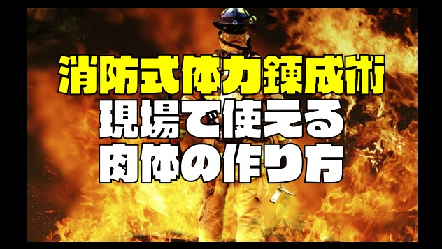 【消防式体力錬成】使える身体を作るには、反動をガンガン使うべし!