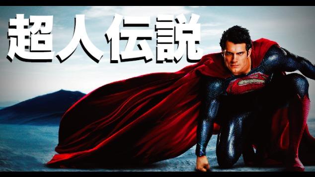 【超人伝説】ミオスタチン関連筋肉肥大を漫画と実在人物で紹介する