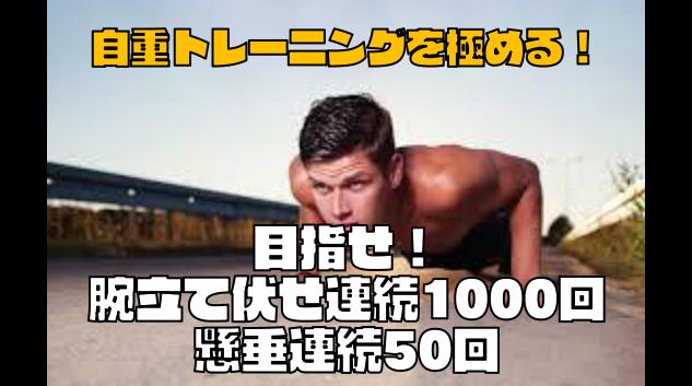 自重トレーニングを極める!腕立て伏せ連続1000回、懸垂連続50回を目指せ!