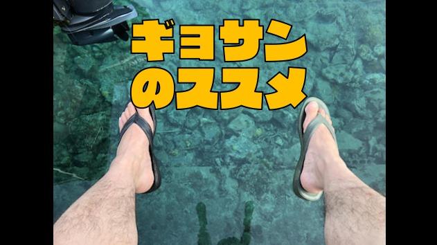 ビーチサンダル『ギョサン』がおすすめな5つの理由!価格・頑丈・厚底!!