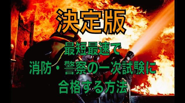 【公務員試験対策】最短最速で無駄なく消防・警察の試験に合格する方法