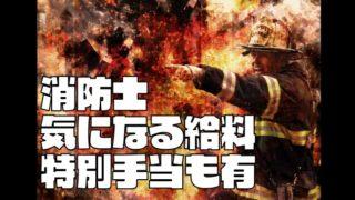 【消防士の年収と給料】夜勤や特殊手当で通常の公務員より給料はいいぞ!