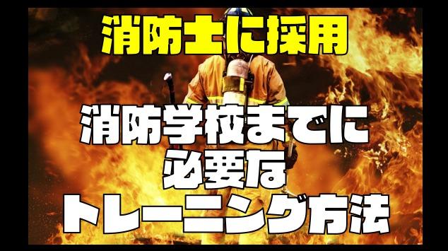 【消防士に無事採用】消防学校に必要な体力トレーニング方法をまとめておく!