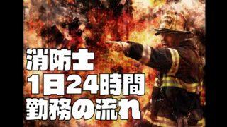 元消防士が教える消防署の1日24時間勤務の流れを紹介します。
