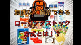 【防災対策】ローリングストック方式で楽々1週間分の非常食を備える方法