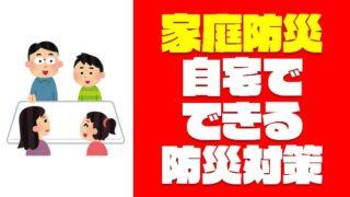 【家庭の防災】自宅で実践すべき4つの防災対策