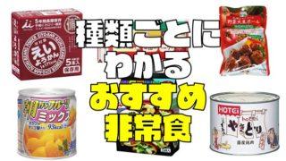 【日常~災害時に備えたい】無理なく買えるおすすめ非常食40選