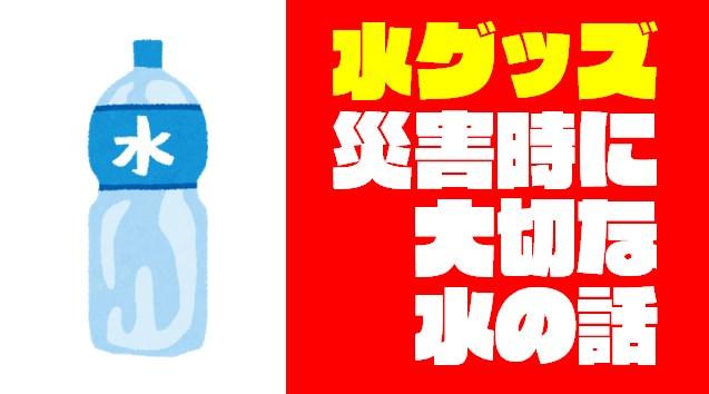 【地震で最重要】災害時に必要な『水』の話とおすすめ水グッズ