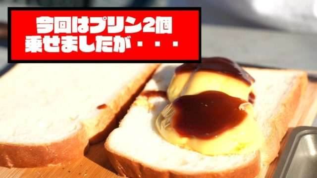 【防災クッキング】地獄のプッチンプリンサンド【ホットサンドレシピ】